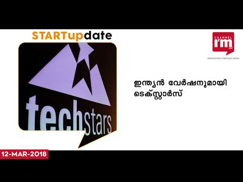 Techstars to launch new accelerator programme in India-Watch Startupdate 12-03-2018