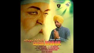 Satgur Nanak || Eknoor Sidhu || New Punjabi Song 2018 || GS 23 Records