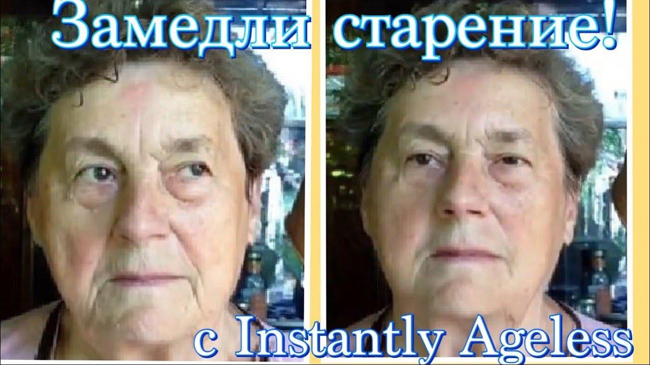 ageless крем от морщин мгновенного действия