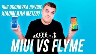 MiUi vs Flyme! Чья оболочка лучше Xiaomi или Meizu?