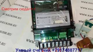 Как остановить электросчетчик с пультом меркурий 230 ART 02 | +79174887717