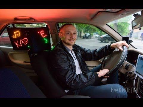 С ветерком и песней: в Харькове появилось караоке-такси. Накипело