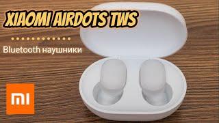 xiaomi AirDots TWS - универсальные беспроводные наушники