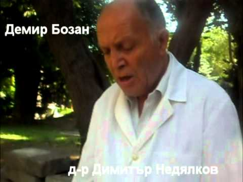 Д-р Недялков: Демир Бозан пречиства и от паразити!