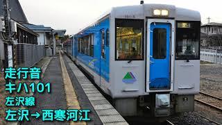 【走行音】JR東日本キハ101 左沢線 左沢→西寒河江