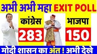अभी अभी ताजा exit poll में,  भाजपा की प्रचंड हार, Congress बनाएगी सरकार, loksabha election