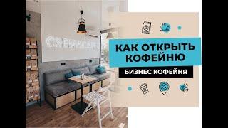 КАК ОТКРЫТЬ КОФЕЙНЮ - бизнес кофейня