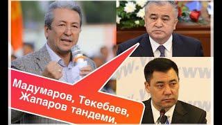 видео: А.Мадумаров/.Текебаев/С.Жапаров тандеми!