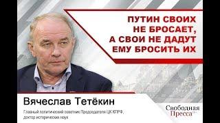 #ВячеславТетёкин: Путин своих не бросает, а свои не дадут ему бросить их