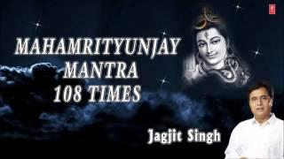 Mahamrityunjay Mantra 108 times By Jagjit Singh Full Audio Songs Juke Box