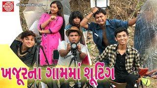 ખજૂરના ગામમાં શૂટિંગ Jigli Khajur New Comedy Gujarati Comedy Ram Audio