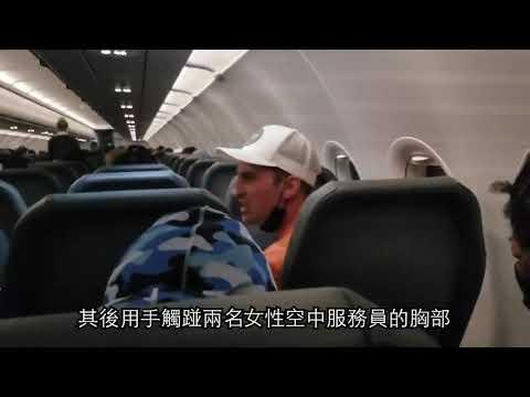 男子飞机上非礼空姐 被人用胶带绑在座位(图/视频)
