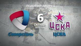 Хоккейный матч Северсталь - ЦСКА