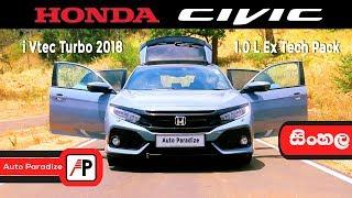 Honda Civic 2018 EX Tech Pack  1.0L Complete (Sinhala) Review  by Auto Paradize