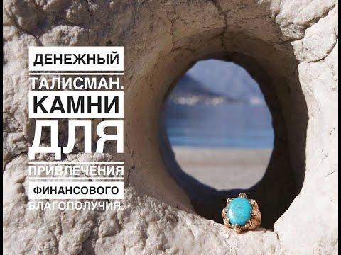 Камень для привлечения денег, богатства и процветания