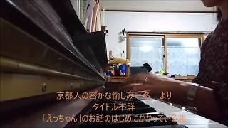耳コピ:京都人の密かな愉しみ 冬  鴨川冬の岸辺より「 えっちゃん」で使用の 物悲しい曲 阿部海太郎さん Umitaro Abe