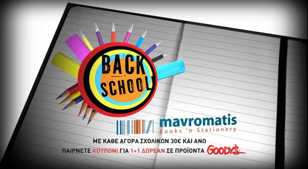 43ee1183a0c Βιβλιοπωλεία Μαυρομάτης Back 2 School 2014 - YouTube