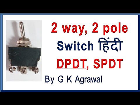 DPDT, SPDT, SPST Switch in Hindi,  6 terminals switch