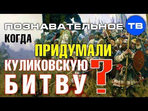 Когда придумали Куликовскую битву? (Познавательное ТВ, Артём Войтенков)