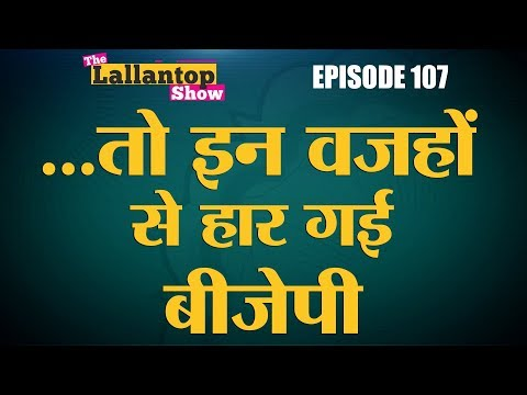 MP, Chhatisgarh, Rajasthan के नतीजों का 2019 पर क्या होगा असर? | Lallantop  Show | 11 Dec