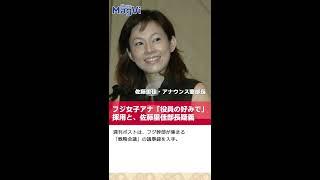 フジ女子アナ「役員の好みで」 採用と、佐藤里佳部長疑義 https://www.n...