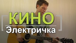 Как играть Электричка  - Кино (Цой). Урок на гитаре для начинающих, аккорды, бой, видеоурок Кино