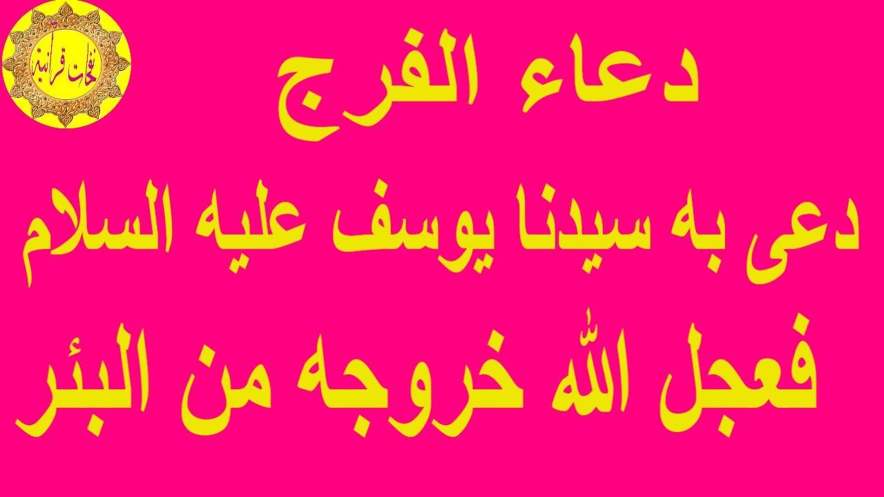 دعاء الفرج دعى به سيدنا يوسف عليه السلام فعجل الله خروجه من البئر نفحات قرآنية Youtube