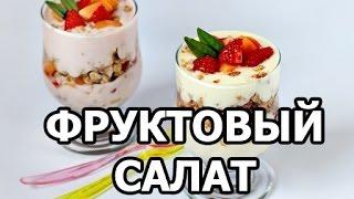 Как приготовить фруктовый салат с йогуртом. Вкусный рецепт фруктового салата!(МОЙ САЙТ: http://otvano.ru/ ВСТУПАЙ В ГРУППУ ВКОНТАКТЕ: http://vk.com/club111014655 МОЙ ИНСТАГРАММ: http://www.instagram.com/receptyotivana/ ..., 2015-09-04T22:49:50.000Z)