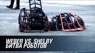 Weber vs  Shelby  битва роботов по русски