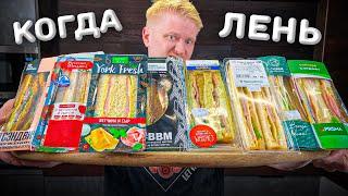 Зачем ЭТО, если есть ШАВЕРМА?! Готовые сендвичи. Славное Питалово.