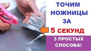 как быстро заточить Ножницы.  3 простых подручных способа
