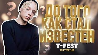 T-FEST – ДО ТОГО КАК СТАЛ ИЗВЕСТЕН