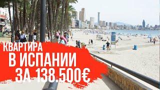 Купить квартиру в Испании с видом на море. Недвижимость в Испании. Квартиры в Бенидорме. Испания.
