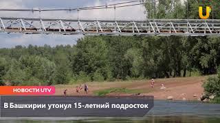 видео В Завьяловском районе утонул 14-летний мальчик