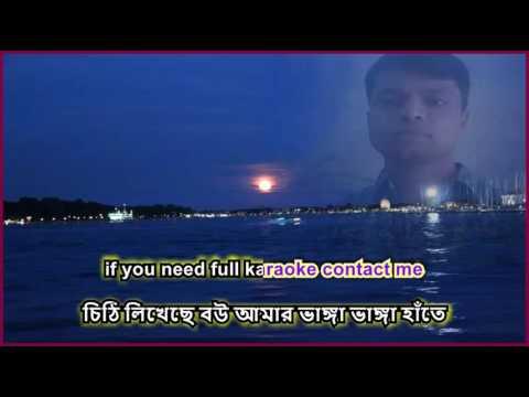 Chithi Likheche Bou Amar (Demo karaoke by ALI)