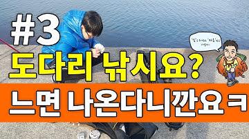 대충하는 도다리원투낚시ㅎㅎ, 마산 원전 도다리 낚시 포인트~
