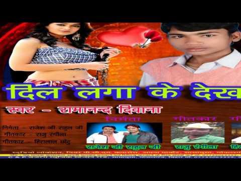 काँहे कइलू बेवफाई ༺❤༻ Bhojpuri Sad Songs 2017 New ༺❤༻ Ramanand Deewana [MP3]