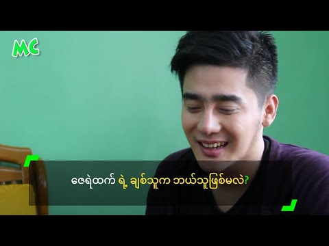 ေဇရဲထက္ ရဲ့ ခ်စ္သူက ဘယ္သူျဖစ္မလဲ။ Zay Ye Htet's Relationship: