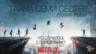 Тайна 7 сестер озвученный русский трейлер 2017 HD