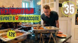 Еда на Кипре/Вкусно и недорого/Безлимитный буфет за 12€/Лимассол/Кипр 2019