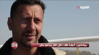 كلام الناس 22-3-2019 | حلقة عبارة الموصل