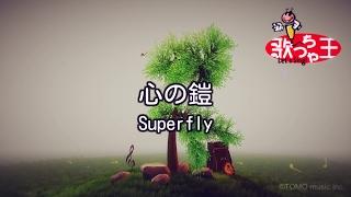 【カラオケ】心の鎧/Superfly