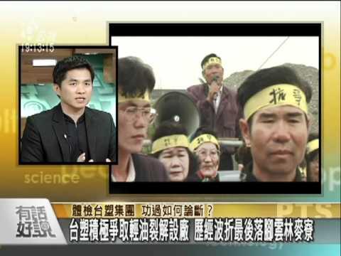 2010-10-12  體檢台塑集團 功過如何論斷?-1