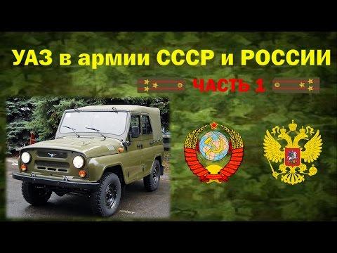 УАЗ в армии СССР и РОССИИ. фильм 1