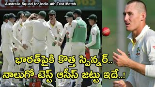 India vs Australia 4th Test Squad || Australia add Marnus Labuschagne to squad for 4th Test Match ||