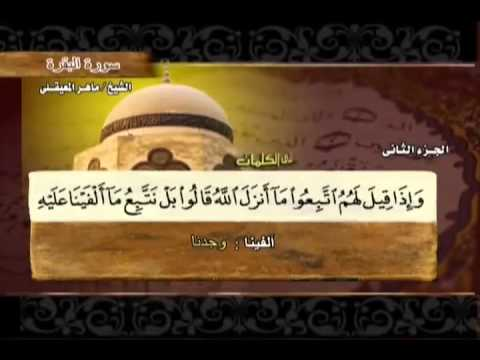 sourat al baqara maher maaiqli mp3