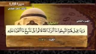 Surat Al Baqarah Full by Sheikh Maher Al-Muaiqly