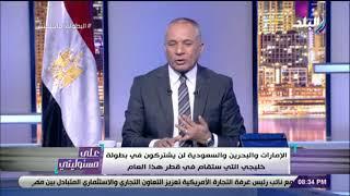 على مسئوليتي - أحمد موسى : الإمارات والبحرين والسعودية لن يشاركوا في بطولة خليجي في قطر هذا العام