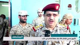 تشيع رسمي لجثمان قائد لواء حفظ السلام في مأرب | تقرير رشاد النواري