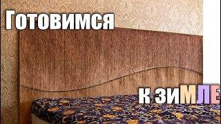 Как повесить ковер на стену. Мастер класс от мастера 7 разряда